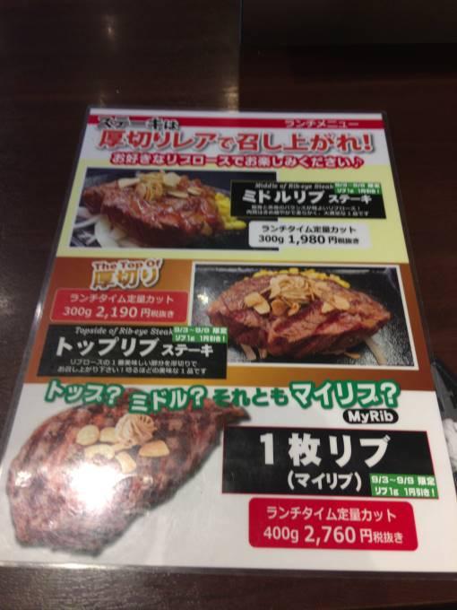 いきなり!ステーキ 吾妻橋店店頭のメニュー