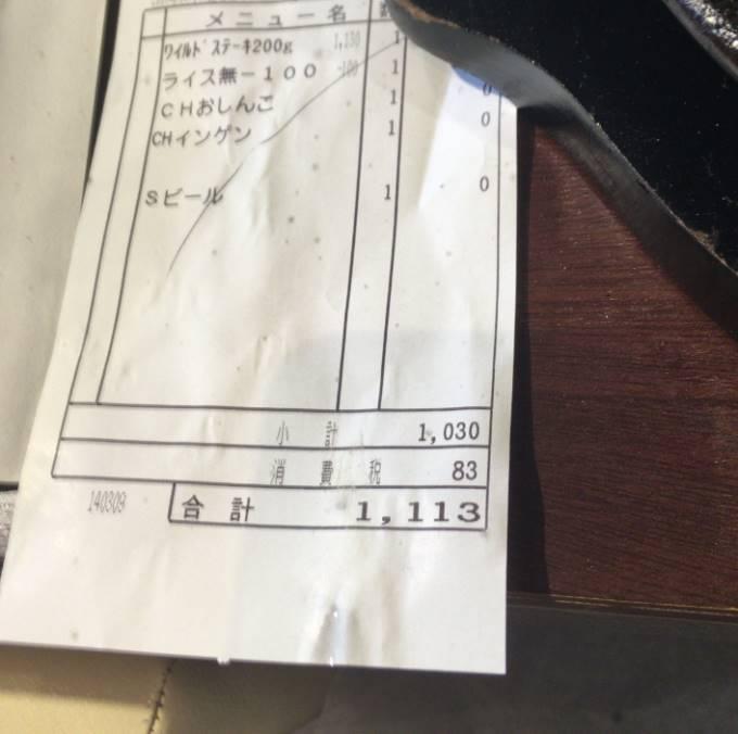 いきなり!ステーキの伝票