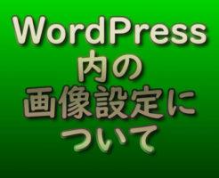 WordPress内の画像設定について
