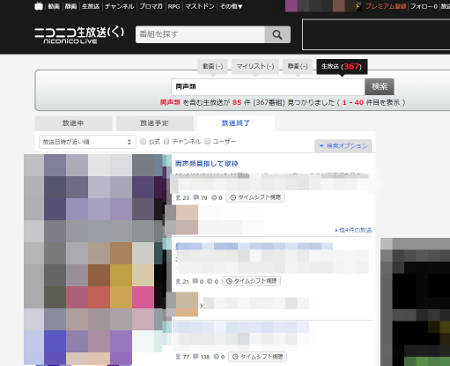 http://live.nicovideo.jp/search?track=&sort=recent&date=&keyword=両声類&filter=:closed:&kind=