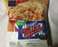ローソンで購入したマイクポップコーン(mike popcorn)
