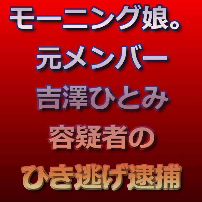 モーニング娘。元メンバー吉澤ひとみ容疑者のひき逃げ逮捕
