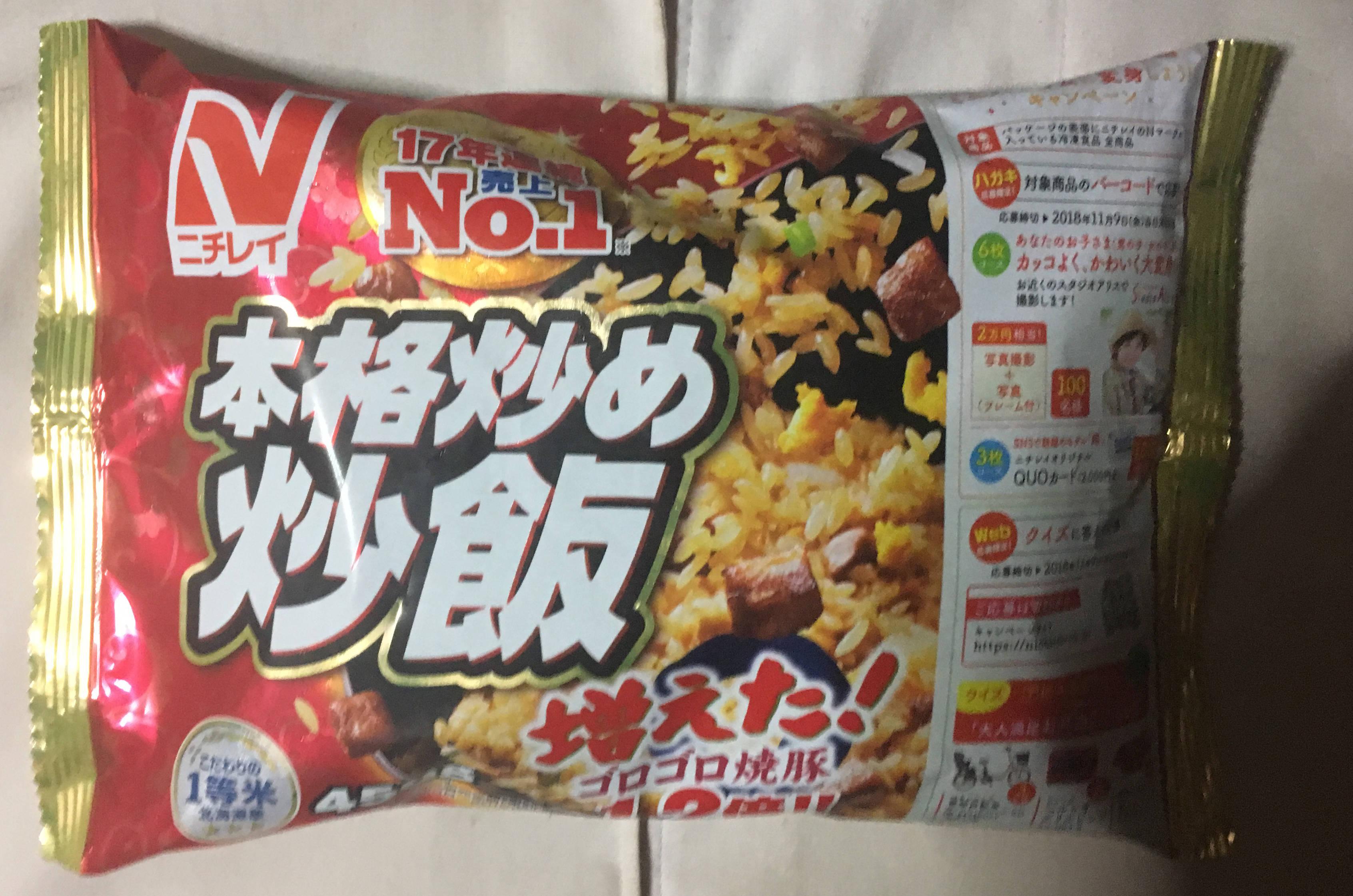 本格炒め炒飯(冷凍チャーハン)ニチレイフーズ
