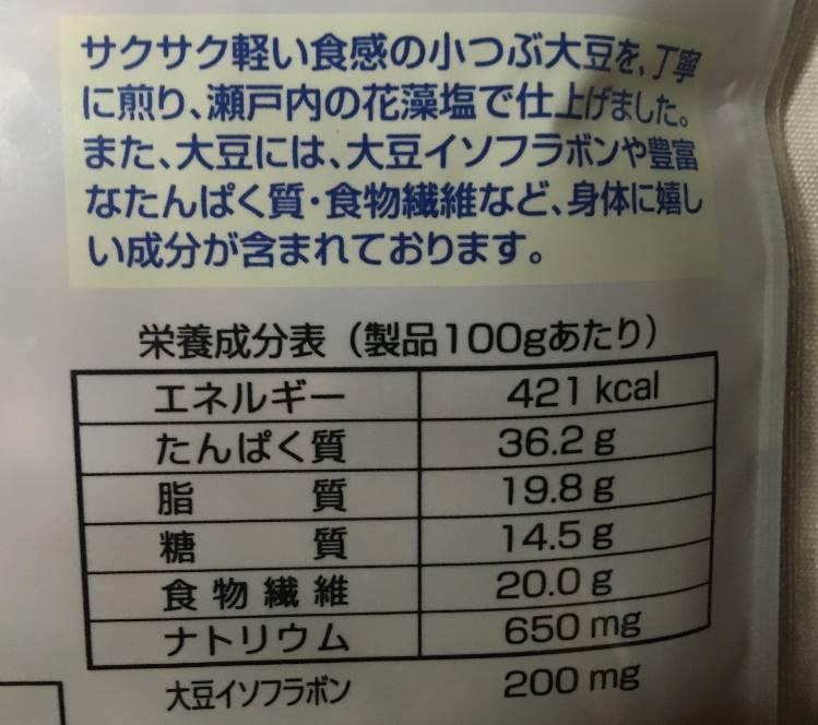 栄養成分表示 おつまみ大豆うま塩味