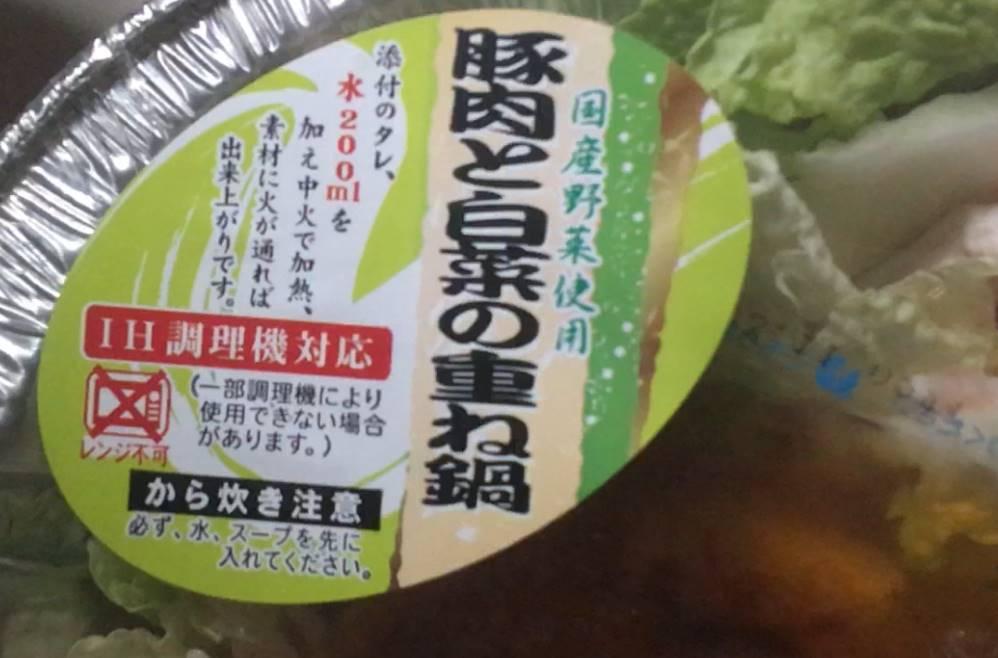 豚肉と白菜の重ね鍋+葱