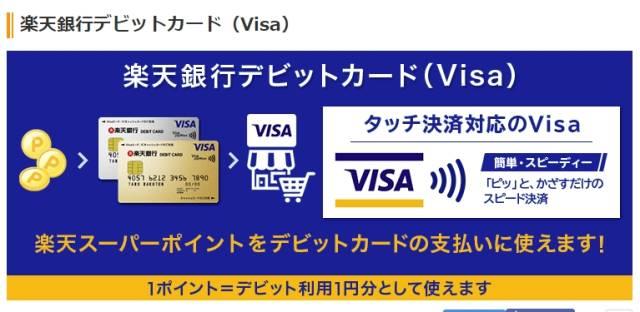 楽天銀行デビットカード(Visa)|楽天銀行