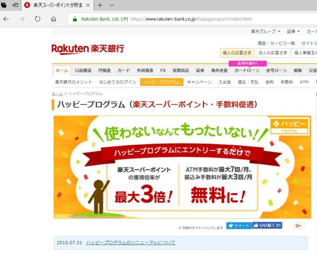 https://www.rakuten-bank.co.jp/happyprogram/index.html