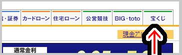 楽天銀行内の宝くじ(ナンバーズ・ロト)