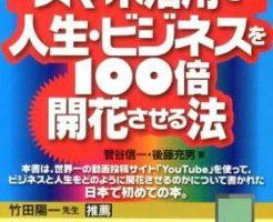 YouTube動画・スマホ活用で人生・ビジネスを100倍開花させる法 [ 菅谷信一 ]