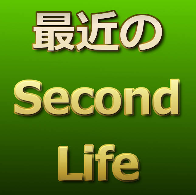 最近のSecondLife