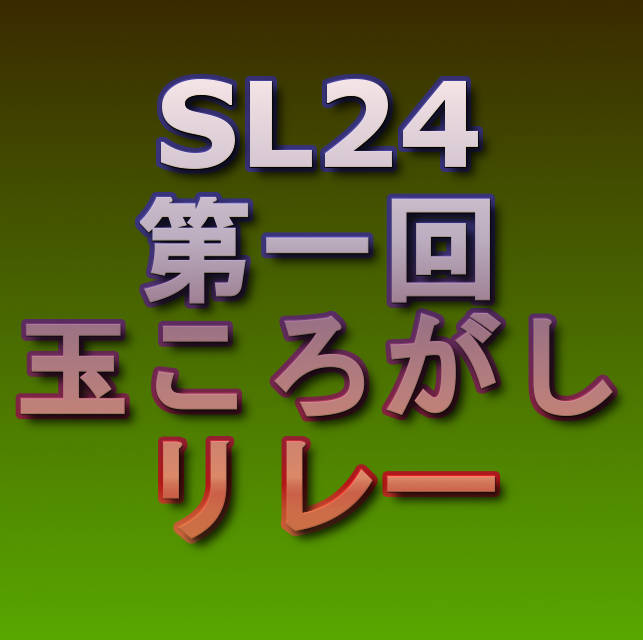 SL24第一回玉ころがしリレー