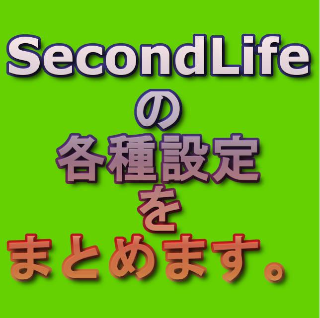 SecondLifeの各種設定をまとめます。