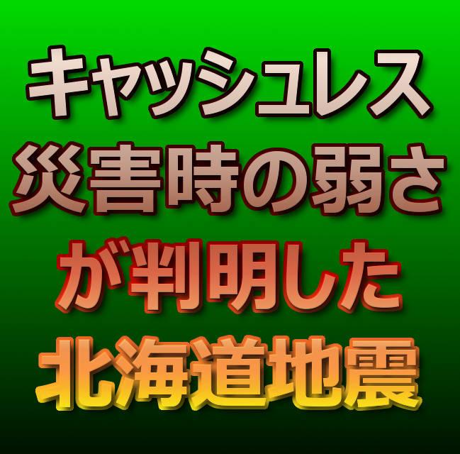 キャッシュレス 災害時の弱さが判明した北海道地震