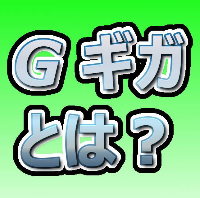 ギガとは?|単語