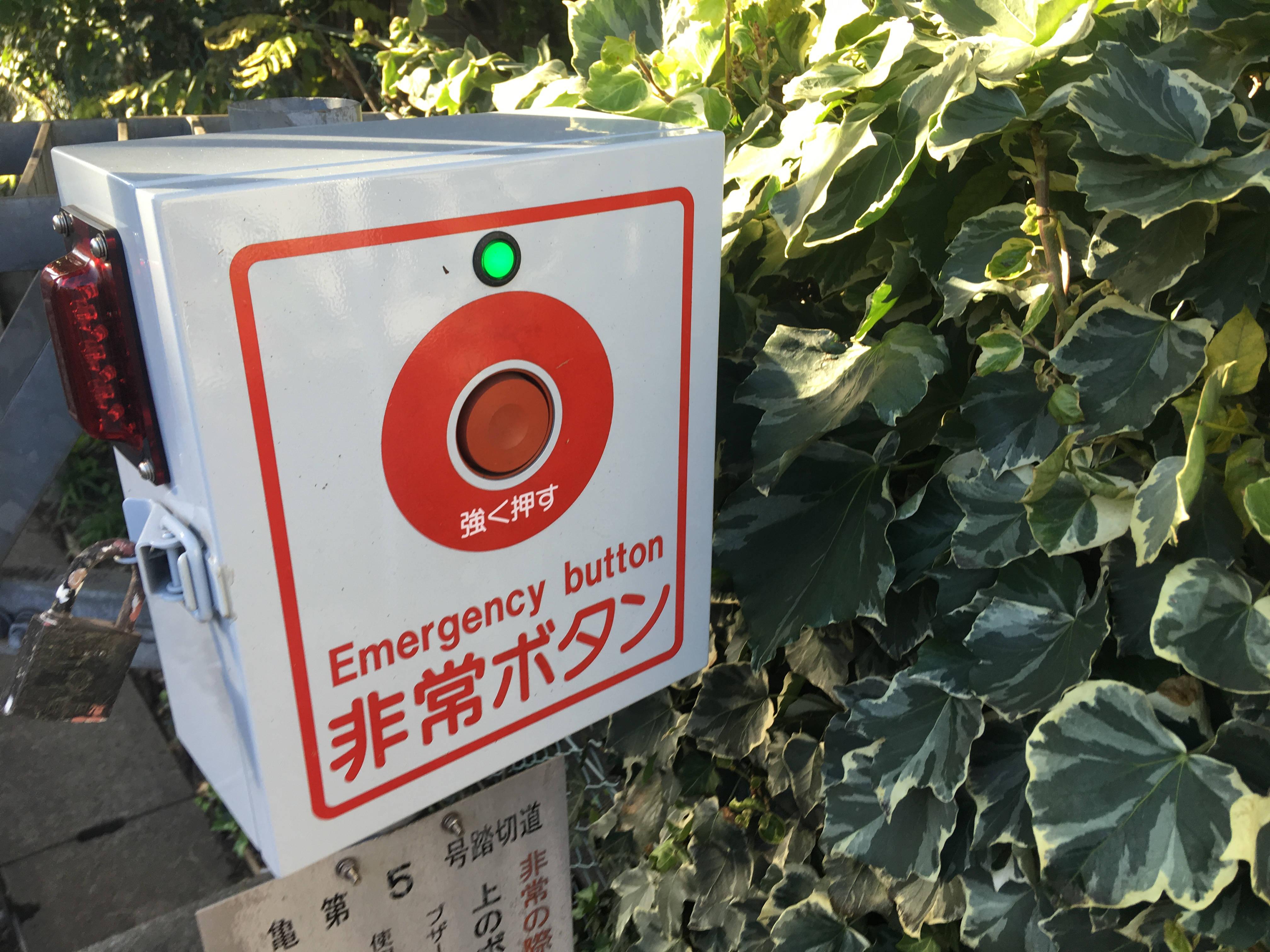 線路から見えた非常ボタン