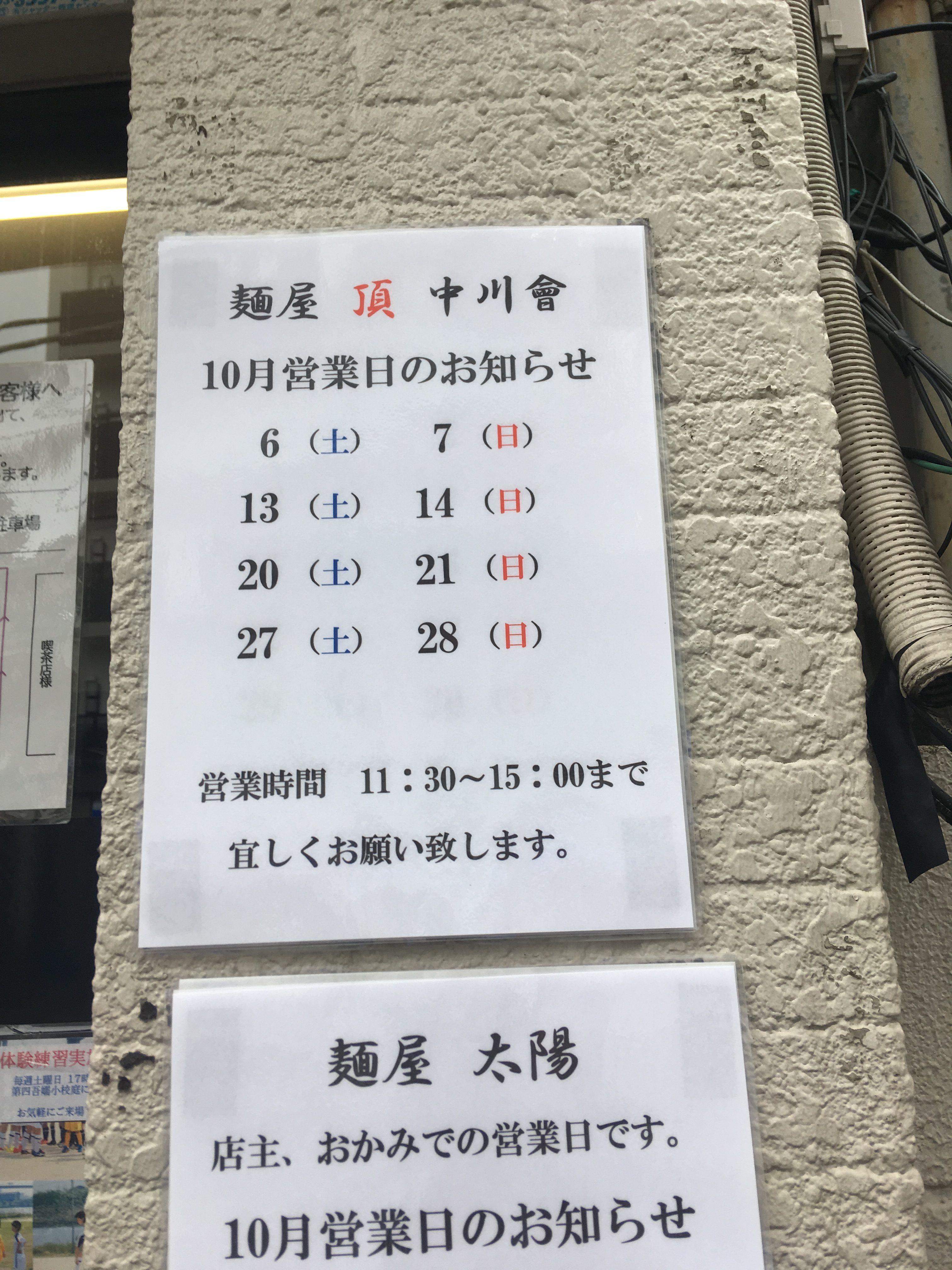 麺屋頂中川會は、土日11:30~15:00
