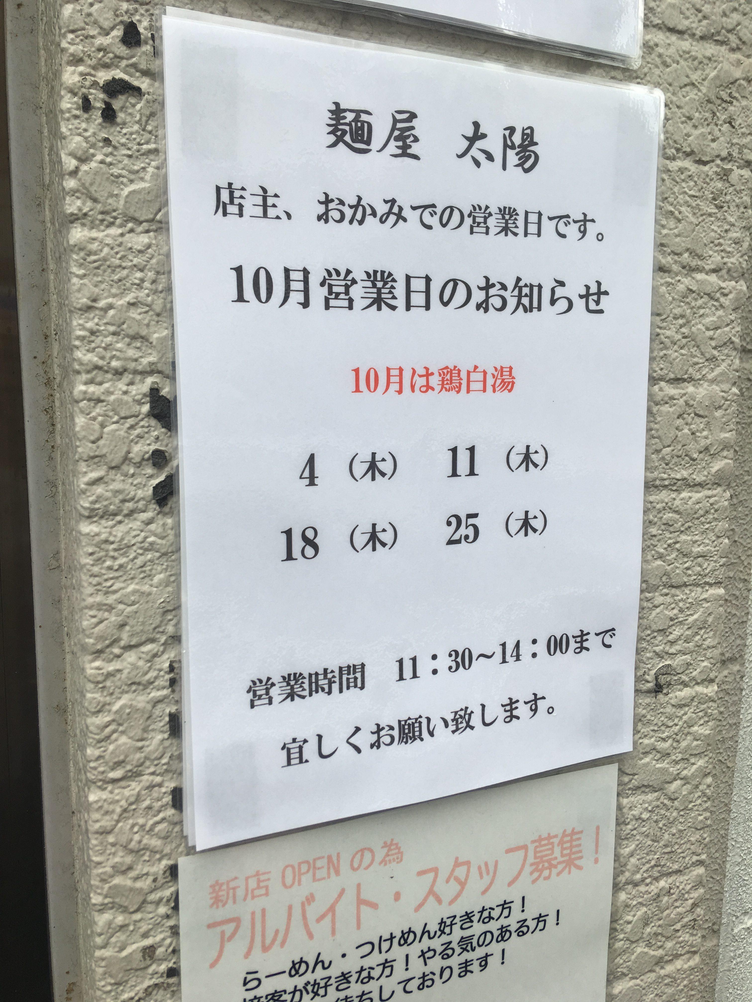 麺屋太陽 木曜日の営業は11:30~14:00