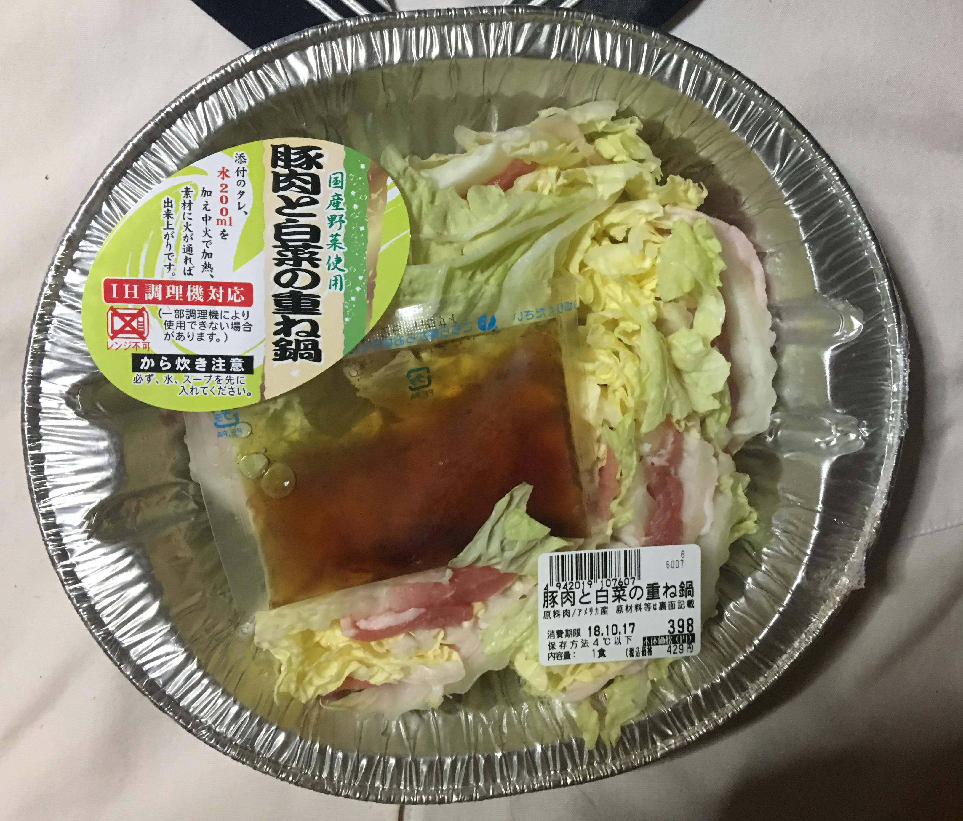 鍋の素(豚肉白菜鍋)はまいばすけっとで購入した物
