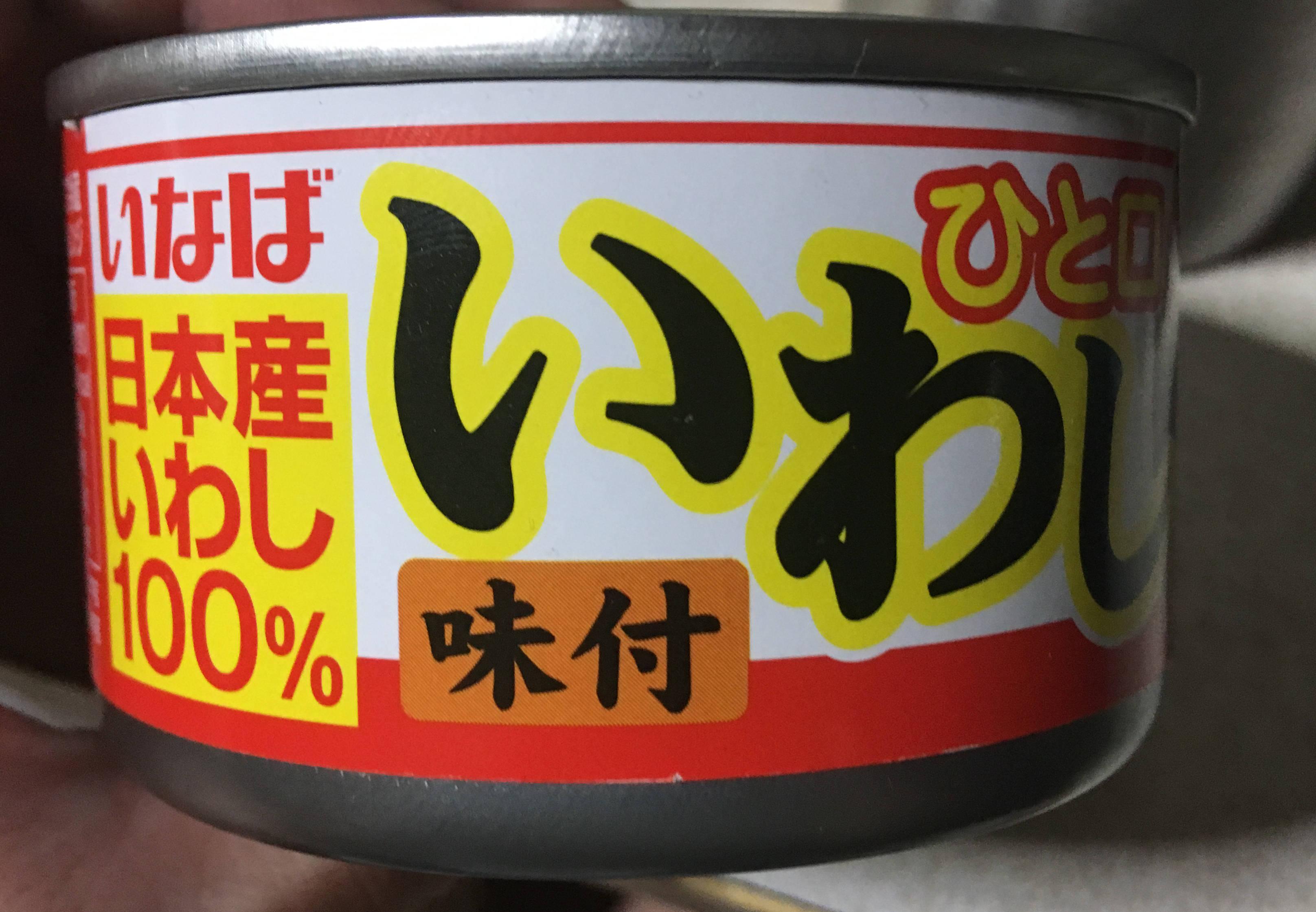 いわしの味付 いなばの缶詰