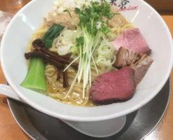 竹末東京Premium 鶏ホタテそば2018年10月6日に食べた分。