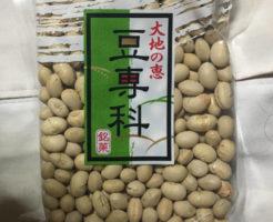 「大地の恵み豆専科 銘菓」煎り大豆