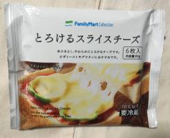 とろけるスライスチーズ|ファミリーマート