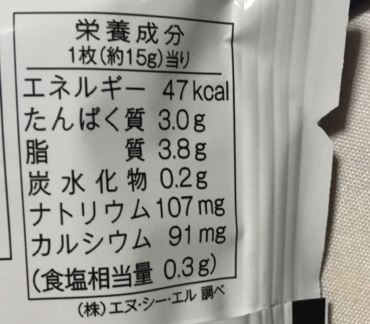 栄養成分表示 とろけるスライスチーズ|ファミリーマート