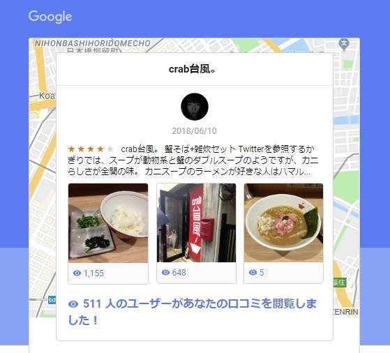google-mapに投稿した例