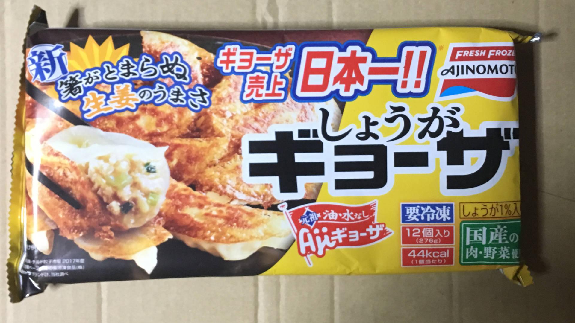 しょうがぎょうざ|味の素の冷凍餃子