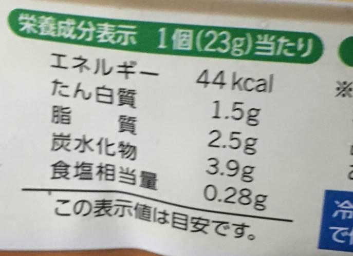 栄養成分表示 しょうがギョーザ | 味の素冷凍食品