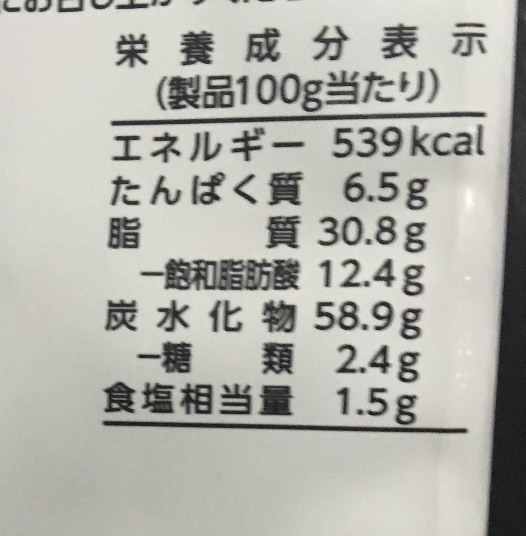 栄養成分表示:フリトレー 肉厚チップス いきなり!ステーキ味