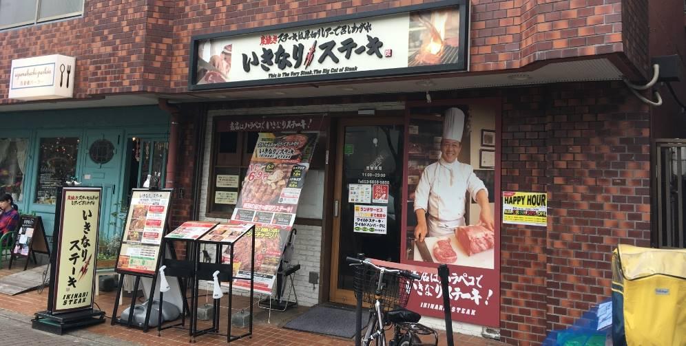 いきなり!ステーキの吾妻橋店
