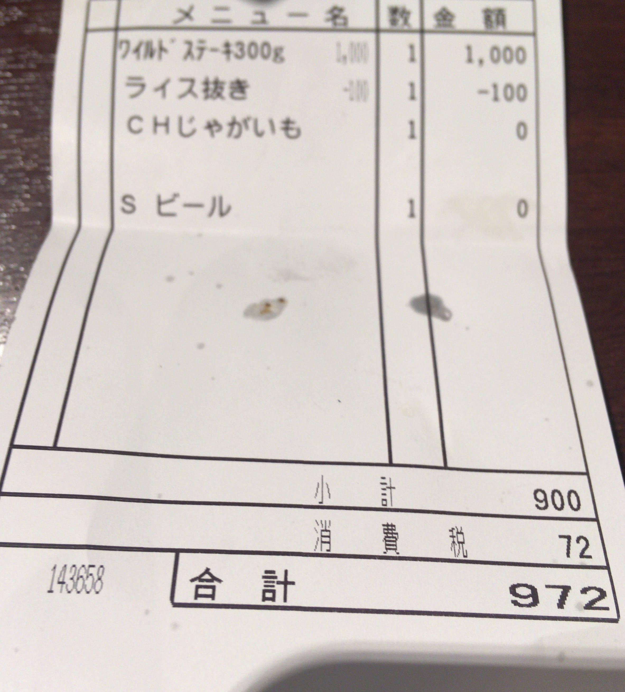 この日のワイルドステーキ300gライス抜きの価格