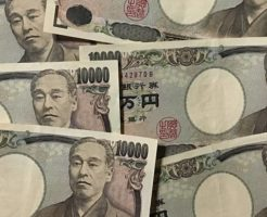 一万円札が数枚