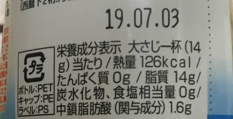 ヘルシーリセッタ200g 日清オイリオの栄養成分表示