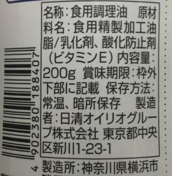 ヘルシーリセッタ200g 日清オイリオの原材料表示