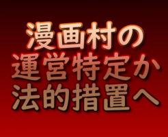 文字「漫画村の運営特定か 法的措置へ」