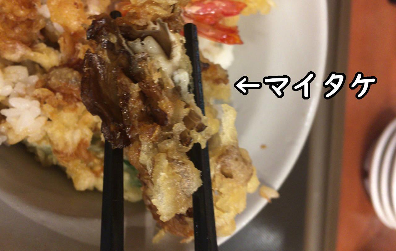 松茸とかきの天丼のマイタケ