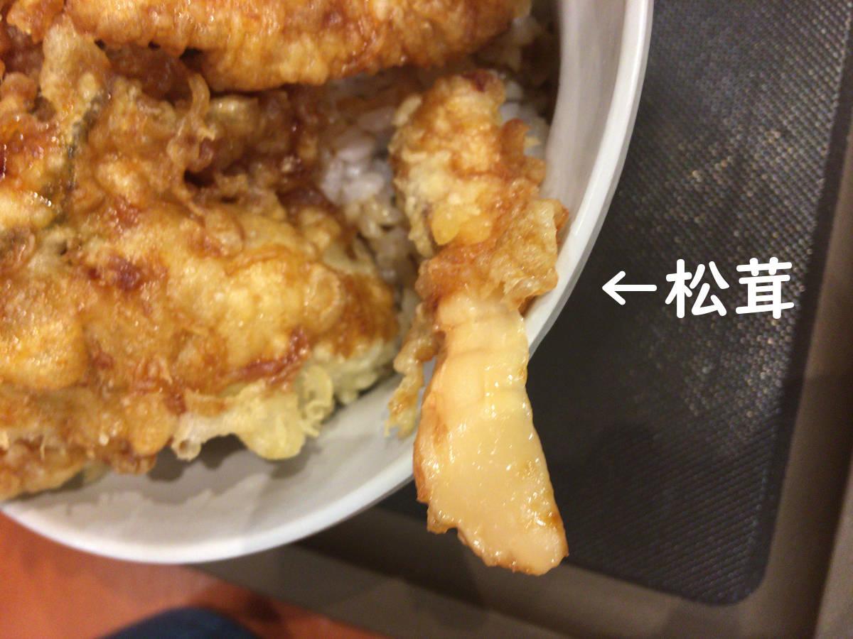 松茸とかきの天丼