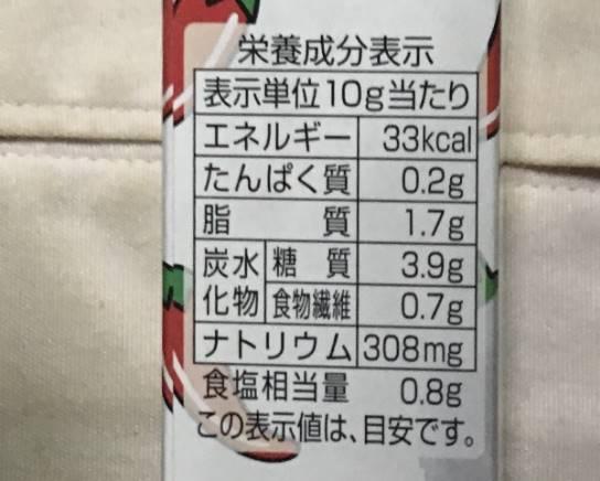ねりラー油 TOPVALU 栄養成分表示