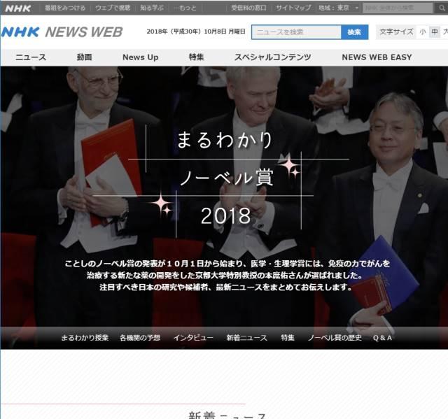 まるわかりノーベル賞2018|NHK NEWS WEB - NHKオンライン