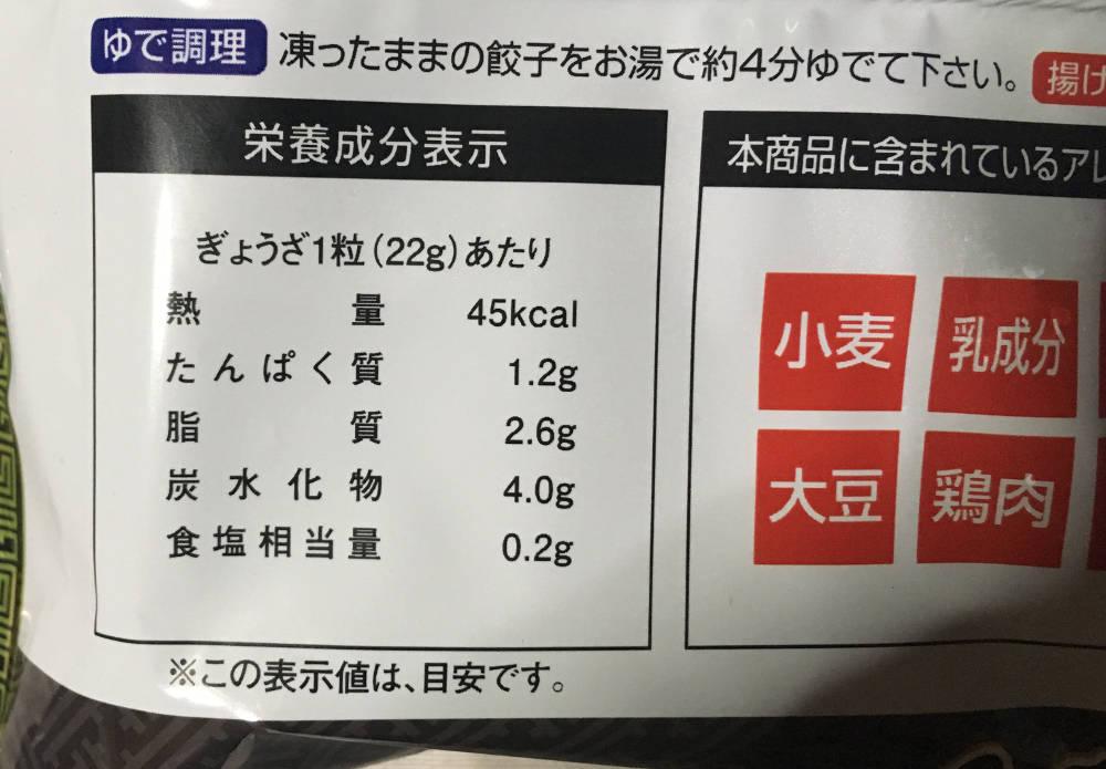 栄養成分表示 大阪王将野菜餃子|冷凍食品