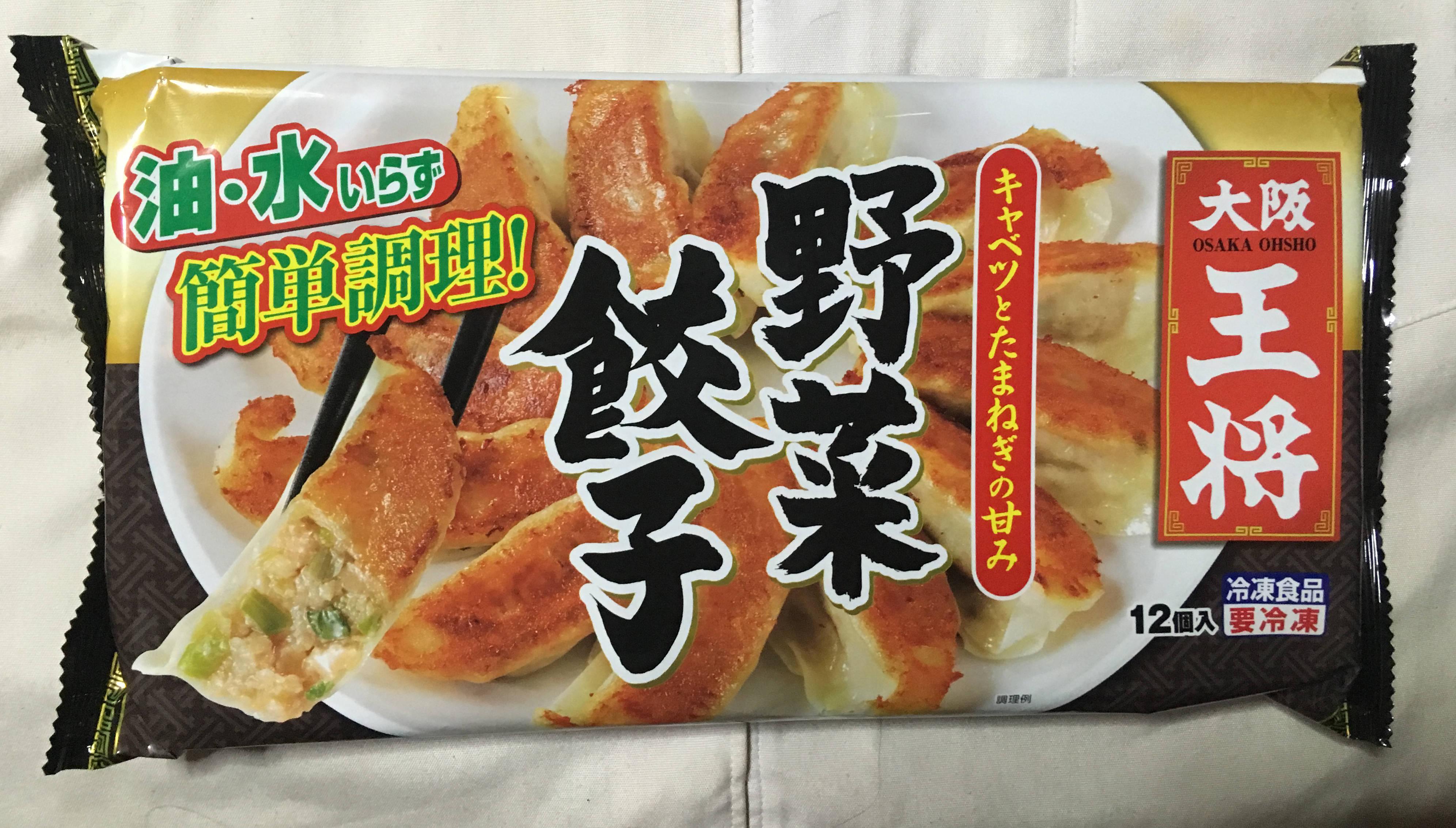 大阪王将野菜餃子|冷凍食品