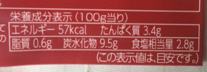 栄養成分表示:大人の辛っ辛っうまっ!!キムチ PICKLES