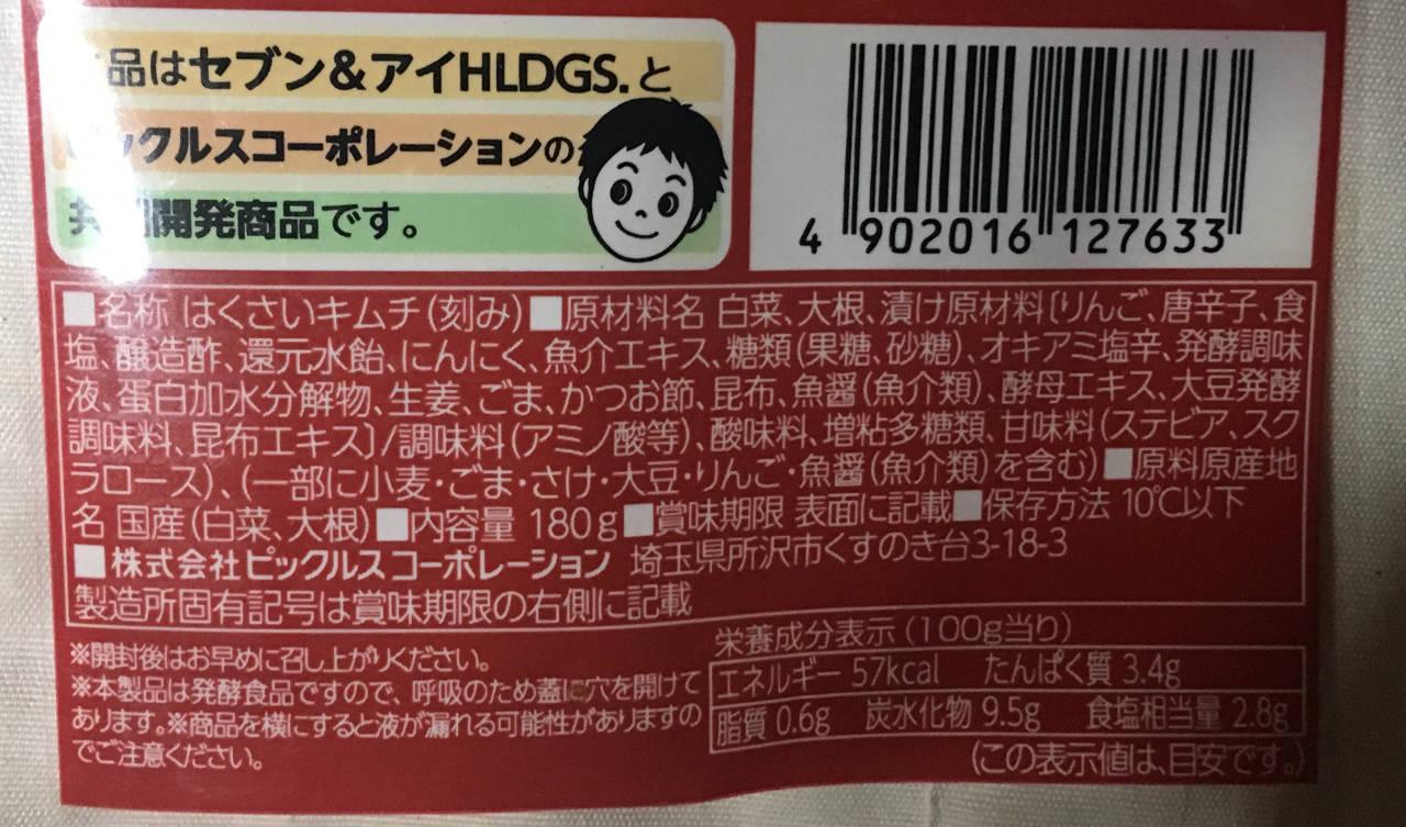 原材料表示:大人の辛っ辛っうまっ!!キムチ PICKLES
