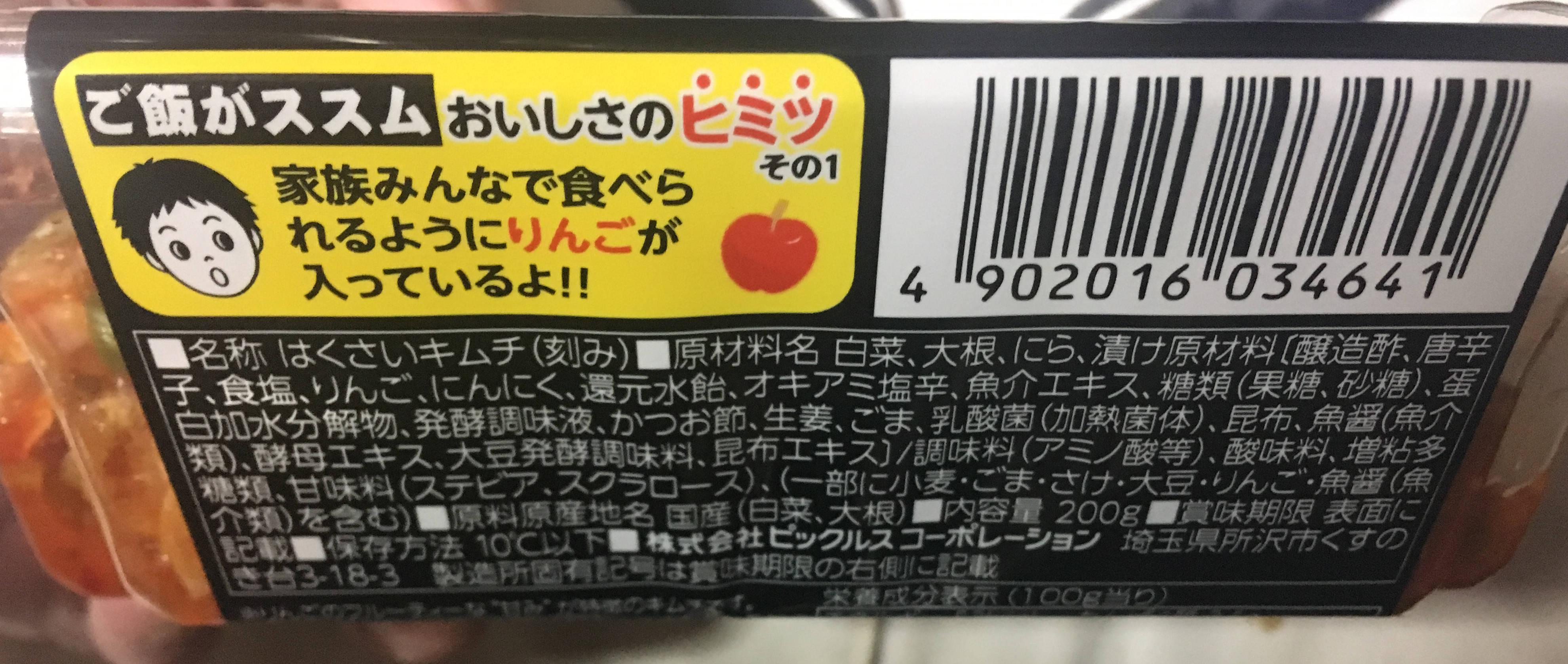 原材料表示:ご飯がススムキムチ