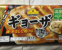 TOPVALU餃子|冷凍食品