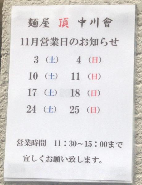 土日 営業: 麺屋 頂 中川會