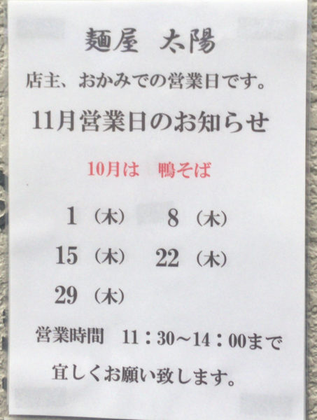 木曜日営業: 麺屋太陽 (麺屋 頂 中川會)