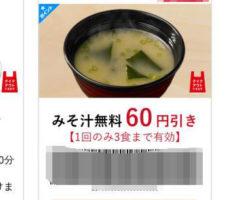 吉野家のスマホアプリのクーポン例